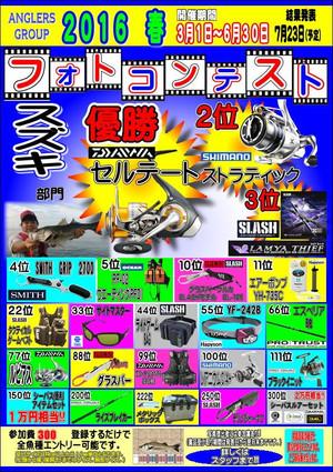 2016sp20suzuki