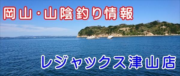 岡山・山陰釣り情報~レジャックス津山店