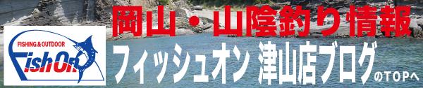 岡山・山陰釣り情報~フィッシュオン津山店のトップへ