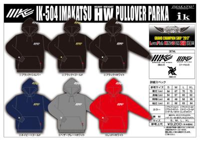 Ik504_imakatsu_hw_pullover_parka__2