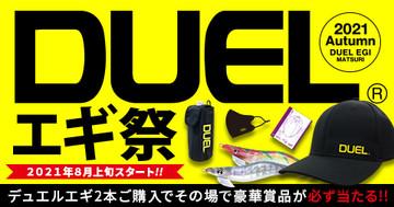 Duel_egifes_banner
