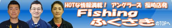 HOTな情報満載 Fishingふくさきのトップへ