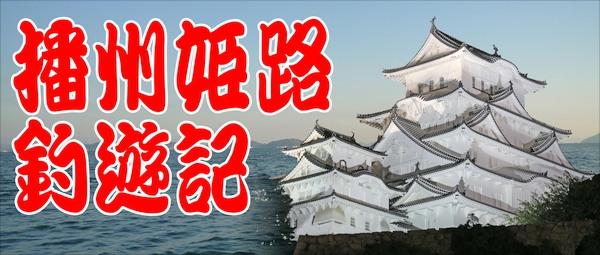播州姫路 釣遊記