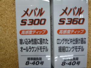 P1050575_small