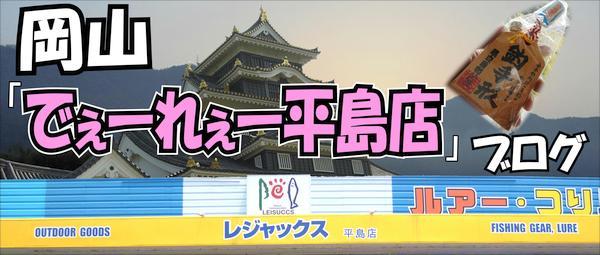 岡山「でぇーれぇー平島店」ブログ