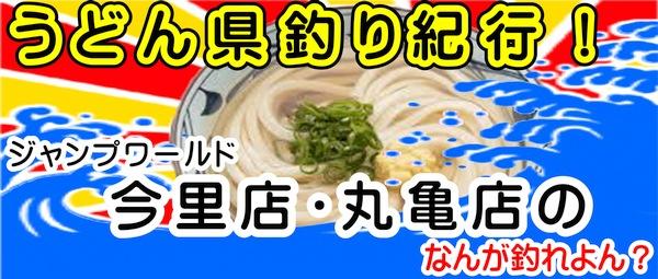 釣果速報ブログ
