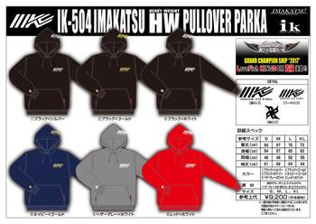 Ik504_imakatsu_hw_pullover_parka_9