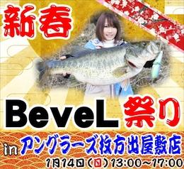 2018新春りんかBevel祭り