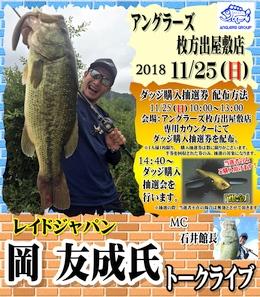レイドジャパン岡友成氏トークショー
