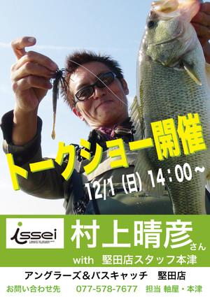 Issei2