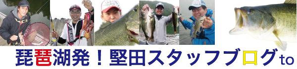 滋賀県発!堅田店スタッフブログのトップへ