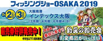 Osaka2019