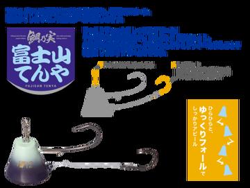 Fujiyamatenya_w6901_small