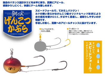 Genkotsukabura_w6901_small