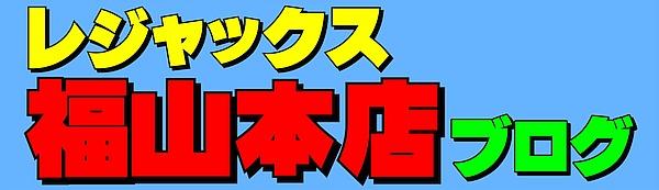 レジャックス福山本店ブログ