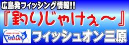 フィッシュオン三原ブログ