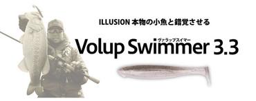 Volupswimmer33_banner3_small