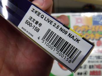 エギ王Q LIVE 2.5 N09 NAJK 4510001500158