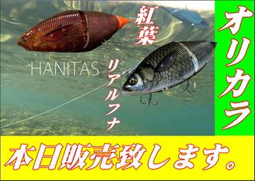 Hanitasu