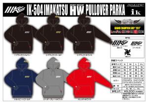Ik504_imakatsu_hw_pullover_parka