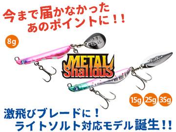 Metalshalldus835_bn01