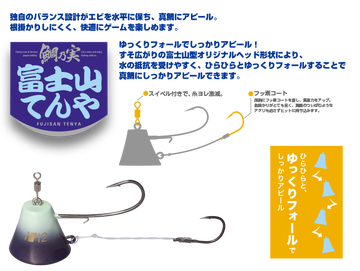 Fujiyamatenya_w6901