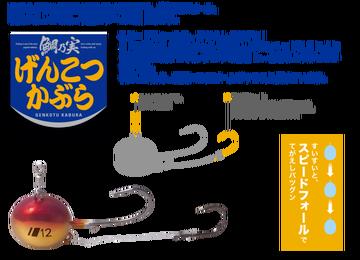 Genkotsukabura_w6901