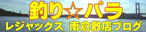 レジャックス南倉敷店ブログ 釣り☆パラ