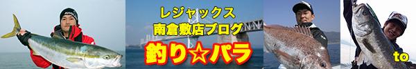 レジャックス南倉敷店ブログ 釣り☆パラのトップへ