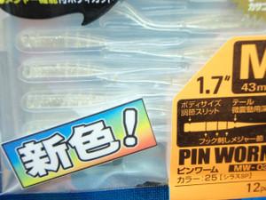 P1010020_small