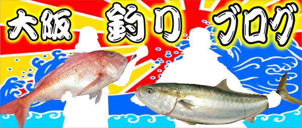 アングラーズ本店、寝屋川店発!大阪釣りブログ