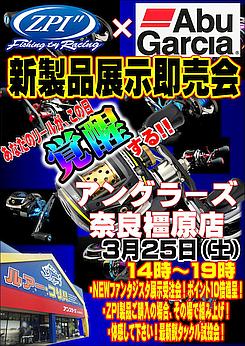 ZPIxAbu_新製品展示即売会