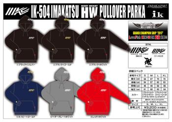 Ik504_imakatsu_hw_pullover_parka_me