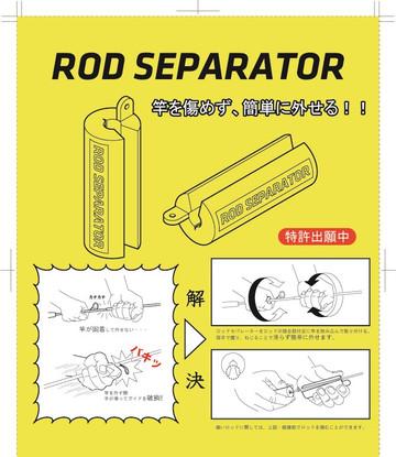 A4_rod_separator_180306