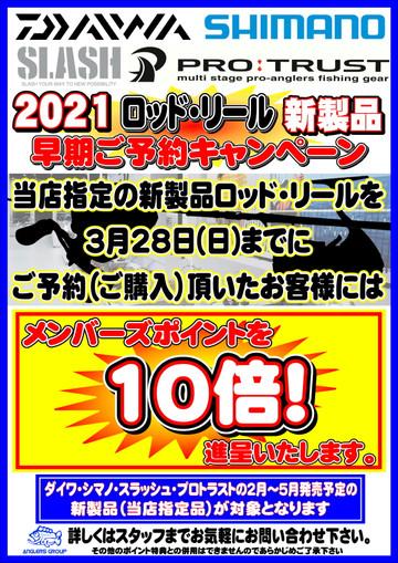2021a4