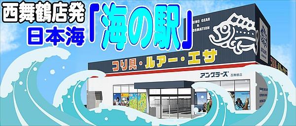西舞鶴店発 日本海「海の駅」
