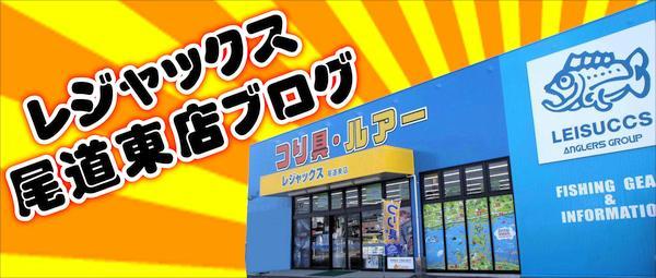 レジャックス尾道東店ブログ
