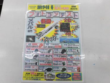 Cimg0556_medium