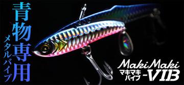 Mv_makimaki01_small