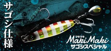Mv_sagoshi01_small