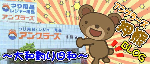 アングラーズ押熊Blog ~大和釣り日和~